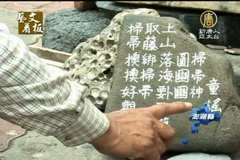 Чжан Цюань показывает камень с выгравированным детским стишком. Фото: New Tang Dynasty Television