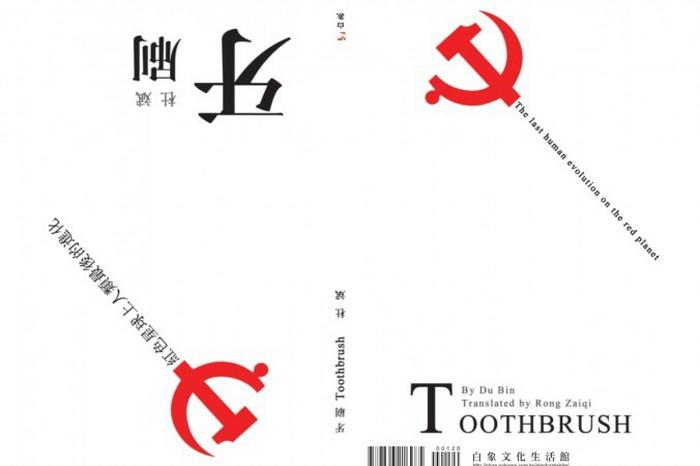 Обложка книги Ду Биня «Зубная щётка», которую он недавно опубликовал в Интернете. Фото с сайта theepochtimes.com
