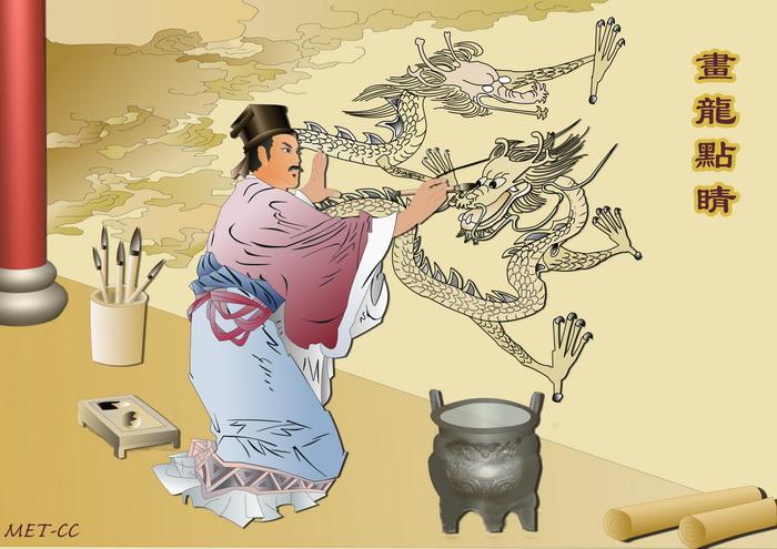 Последний штрих в рисунке дракона. Иллюстрация: Catherine Chang/Великая Эпоха (The Epoch Times)