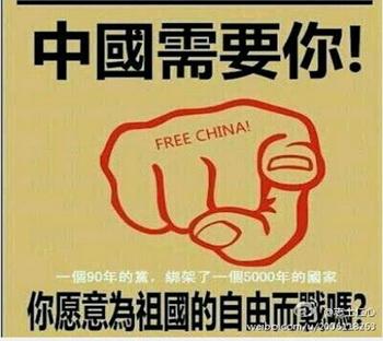 На одном из самых популярных китайских сайтов микроблогов «Вэйбо» 18 июля появилась картинка с недвусмысленным призывом к свержению коммунистического режима. На картинке изображён кулак с указательным пальцем, направленным вперёд и надписью на английском FREE CHINA! (свободный Китай). Сверху и снизу крупные надписи на китайском: «Ты нужен Китаю!» и «Ты хочешь сражаться за свободу родины?» Между этими надписями более мелким шрифтом написано, от чего надо освободить Китай: «Партия, которой 90 лет, захватила страну, которой 5000 лет». Фото: weibo.com