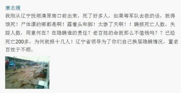 9 августа китайский интернет-пользователь по имени Кан Чжиюань сообщил в своём микроблоге: «Я только что приехал из пригорода Фушуня (провинция Ляонин) — там погибло очень много человек. Остальные люди могут не дождаться спасательных отрядов и умереть с голоду! Везде плавают трупы людей! Из воды торчат их головы и ноги! Очень ужасно!!! Почему замалчивают реальное число погибших и пропавших без вести? Уже погибло более 200 человек, почему сообщается только о нескольких десятках?». Фото с epochtimes.com