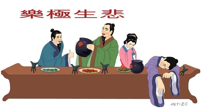 Чуньюй Кунь сказал правителю царства Ци: «Когда вы начинаете пить вино, то пьянеете настолько, что теряете всякое чувство реальности. Как только вы достигаете наивысшей точки радости, она сразу же превращается в глубочайшую печаль. Чрезмерное чувство радости порождает глубокое ощущение горя. Это универсальный закон». Иллюстрация: Zhiching Chen/Великая Эпоха (The Epoch Times)