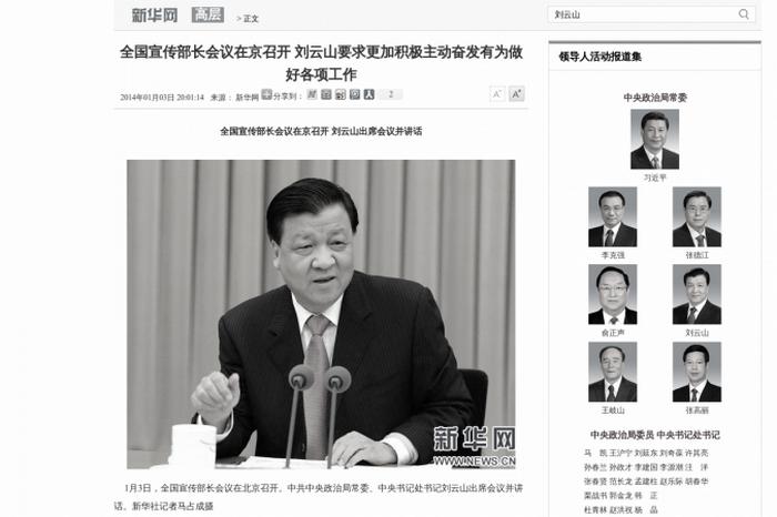 Лю Юньшань, глава секретариата компартии, ключевого внутрипартийного органа, председательствует на пропагандистской встрече, где высшие руководители КПК снова заявили о необходимости контроля над информацией в Китае. Фото: Xinhua/Screenshot/Epoch Times