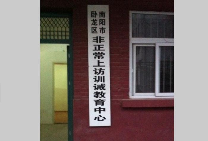 Пользователь китайского Интернета поместил на своей странице вывеску незаконного центра задержания в провинции Хэнань, которая гласит «Воспитательный и дисциплинарный центр для несоответствующего апеллирования» в Наньяне, Хэнань. Фото: Weibo.com