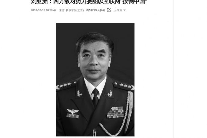 Китайский генерал Лю Ячжоу заявил, что враждебные западные силы используют Интернет для нападок на Китай, и что настало время дать отпор. Фото с сайта theepochtimes.com