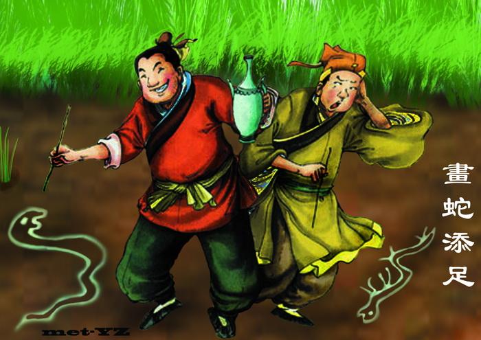 Пририсовать к телу змеи лапы. Иллюстрация: Zona Yeh/Великая Эпоха (Epoch Times)