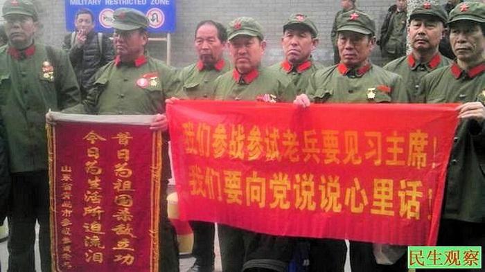 Ветераны китайско-вьетнамской войны 1979 года держат плакаты в Пекине, требуя у властей обещанных льгот. Левый баннер гласит: «В былые времена мы прославили нашу страну, а сейчас суровая реальность приносит нам страдания и слёзы». Фото: Civil Rights and Livelihood Watch