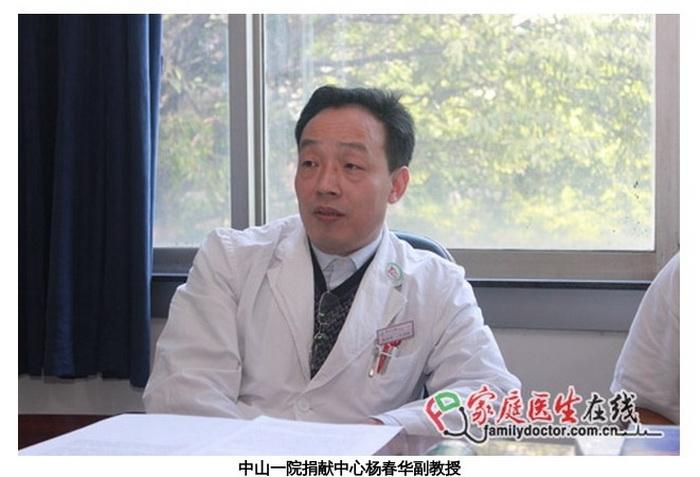 Ян Чуньхуа, директор отделения интенсивной терапии 1-го госпиталя Университета Сунь Ятсена в провинции Гуандун, в ноябре 2012 года. Фото с сайта theepochtimes.com
