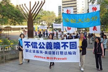 Группы последователей Фалуньгун прошли маршем от сквера Чатыр-Гарден до Высшего суда, чтобы выразить свою солидарность двум приверженцам учения, которые подали иски против Департамента продовольствия и гигиены окружающей среды Гонконга. 4 декабря 2013 года, Гонконг. Начиная с марта 2013 года, сотрудники департамента вмешивались в работу информационных мест Фалуньгун. Фото: Poon Chai-Shu/Epoch Times