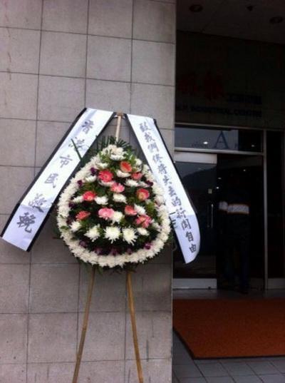 Некоторые жители Гонконга возложили венок к зданию Ming Pao, как символ потери свободы прессы. Фото с сайта theepochtimes.com