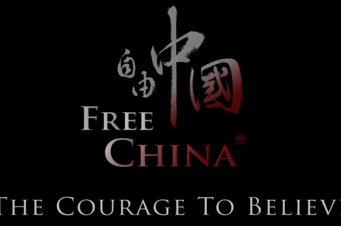 27 августа в Гамбурге должен был состояться первый показ фильма «Свободный Китай: мужество верить». Однако мероприятие было отменено из-за давления со стороны китайского консульства, по заявлению одного из организаторов «Международного общества по правам человека» (International Society for Human Rights). Фото с сайта freechinamovie.com