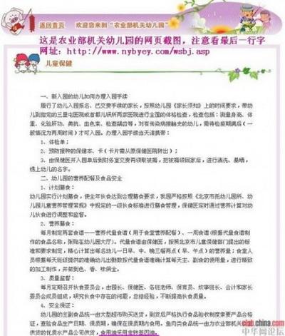 Заявление на сайте детского сада о том, что детсад не будет использовать растительное масло, сделанное из ГМО продуктов. Фото: club.china.com