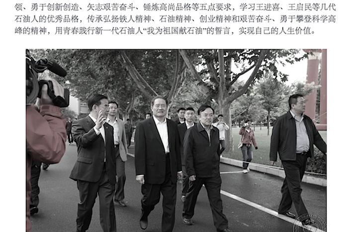 Чжоу Юнкан (в центре), бывший глава аппарата безопасности Китая, который долго не появлялся на людях, посетил 1 октября Китайский университет нефти. Фото с сайта theepochtimes.com