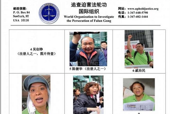Документ, опубликованный Всемирной организацией по расследованию преследований в отношении Фалуньгун, которая призвала к сбору информации о членах прокоммунистической «Ассоциации содействия молодёжи Гонконга». Фото: Screenshot/Epoch Times
