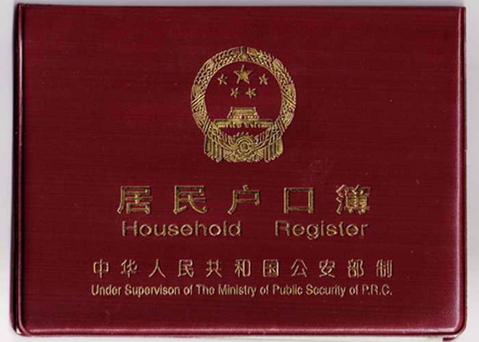 «Хукоу» — регистрации домохозяйств. Женщина в провинции Сычуань вышла замуж за своего отца, чтобы получить медицинские льготы через систему «хукоу», но потом была вынуждена аннулировать брак. Фото: Network Graphics