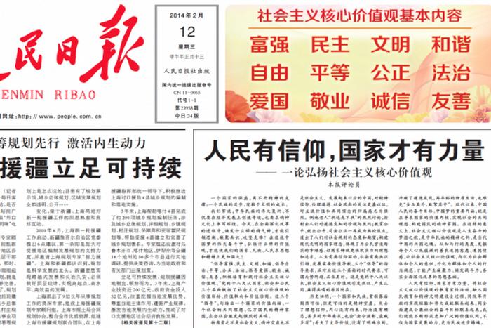 На первой странице «Жэньминь жибао» от 12 февраля в правом верхнем углу красным цветом отмечены «основные социалистические ценности». Фото: Screenshot/Peoples Daily/Epoch Times
