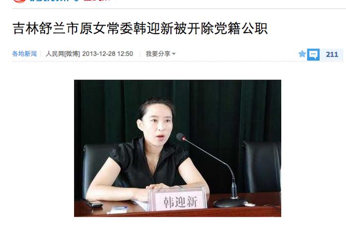 Хань Инсинь имела прозвище «Самый красивый и самый жестокий мэр по сносу». Недавно она была снята со всех должностей и исключена из партии из-за обвинения в коррупции. Фото: Screenshot/news.qq.com/Epoch Times