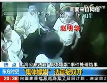 Судьи в лифте на курорте в Шанхае. Их сопровождали проститутки, пробывшие у них в номерах около часа. Фото: weibo.com