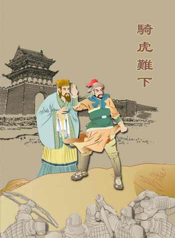 Вэнь Цзяо сказал генералу Тао: «В свете нынешней ситуации нет другого выхода. Если сел верхом на тигра, слезть очень трудно». Иллюстрация: Catherine Chang/Великая Эпоха (The Epoch Times)