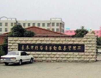 Исправительно-трудовой лагерь Чаоянгоу в Чанчуне является одним из первых объектов, которые приспособят для реабилитации наркоманов. Это одно из самых жестоких мест, где было убито более десятка последователей Фалуньгун. Фото с сайта: Minghui.org