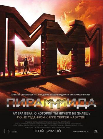 «ПираМММида» в финале фестиваля «Зеркало». Фото с filmz.ru