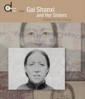 Кадр из документального фильма «Гай Шаньси и её сестры». Фото предоставлено Asia Society