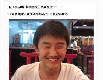 Отличник Чжан Ту собирается в Соединённые Штаты на учёбу, так как ограничительная система прописки в Китае не позволяет поступить в престижный вуз. Фото с сайта theepochtimes.com