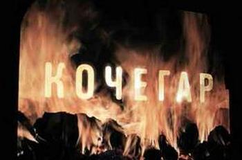 Российский фильм «Кочегар» получил «Золотую лилию» в Висбадене. Фото с russ.ru