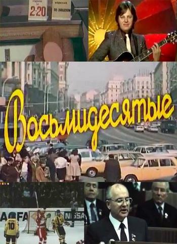 Сериал «Восьмидесятые». Фото с сайта kino-teatr.ru