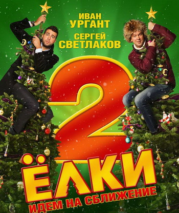 «Ёлки 2». Фото с сайта kino-teatr.ru