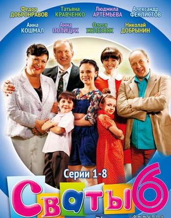 «Сваты — 6». Фото с сайта kino-teatr.ru