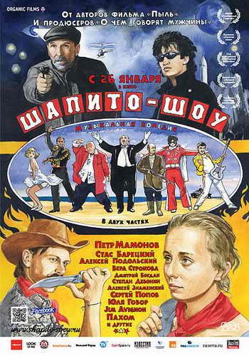 Плакат фильма Шапито-шоу. Фото: А. Ширнин, СВОИ2000/wikipedia.org