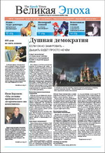 Газета Великая Эпоха
