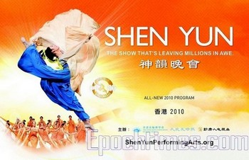 Выступления Shen Yun в Украине сорвано