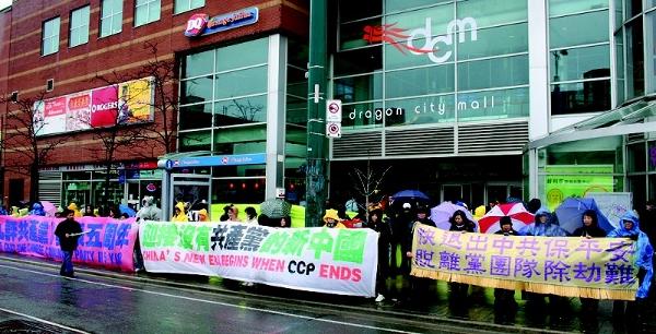 Митинг в китайском квартале Торонто в поддержку 70 миллионов китайцев, вышедших из компартии. Фото: Yi Wang/The Epoch Times