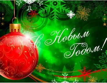 С днём рожденья,  Новый Год! Фото с сайта radugazvukov.ru