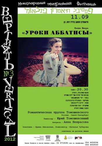Афиша спектакля «Уроки аббатисы» в рамках фестиваля