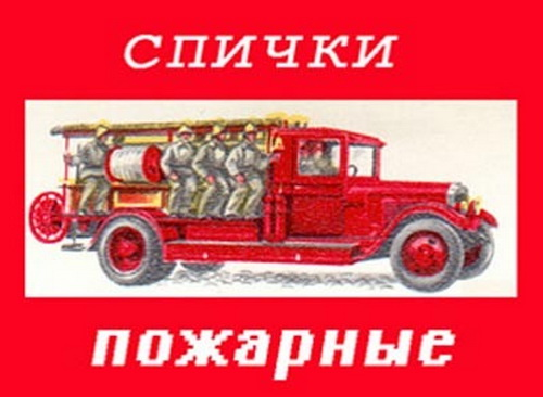 Спички празднуют свой день рождения. Фото:images.yandex.ru