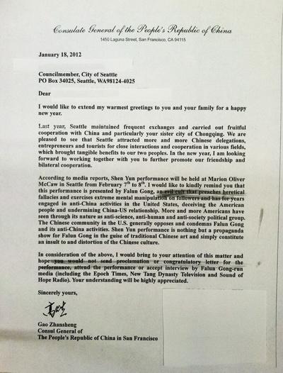 Отсканированная копия письма Гао Чжаншана, китайского генерального консула в Сан-Франциско. Имя адресата, одного из членов городского совета Сиэтла, закрыто.