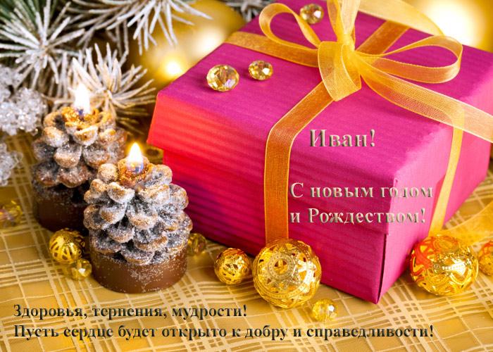 Именные открытки с новым годом