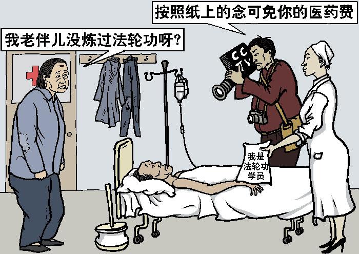 Репортёр Центрального телевидения Китая: «Просто скажите то, что написано в газете, и вам не придётся платить за лечение». Пожилая женщина: «Но мой муж никогда не занимался Фалуньгун!» Медсестра подсовывает пожилому человеку газету, где написано: «Я – практикующий Фалуньгун». Иллюстрация: Великая Эпоха (The Epoch Times)