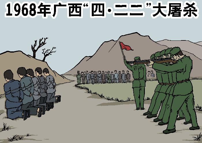 В 1968 году в провинции Гуанси во время массовой резни «4.22» было убито 110 тысяч человек. Иллюстрация: Великая Эпоха (The Epoch Times)