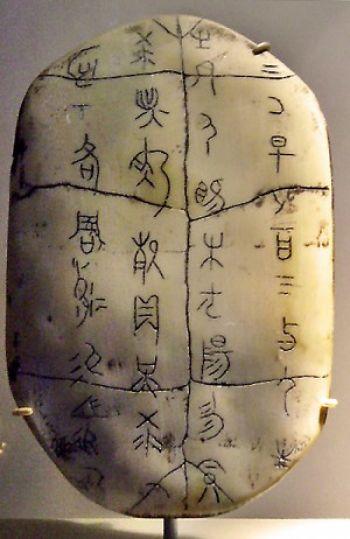 Иероглифическая надпись на панцире черепахи. Фото: Wikipedia