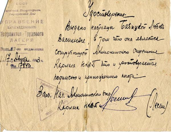 Справка, по которой Любовь Бабицкую отпустили за ребенком. Фото предоставлено Евгенией Головня
