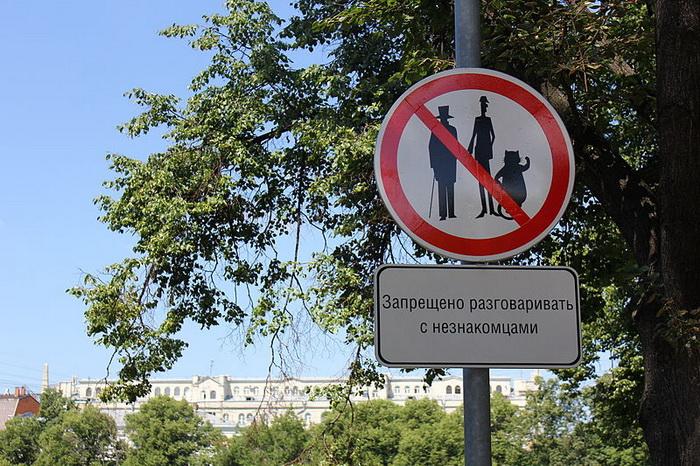 «Запрещено разговаривать с незнакомцами». Фото: Dimа/commons.wikimedia.org
