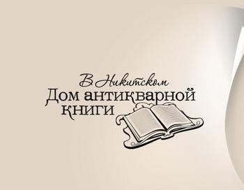 В Москве пройдёт аукцион вещей Дома Романовых — «Искусство, принадлежавшее царям». Скриншот с сайта vnikitskom.com/ru