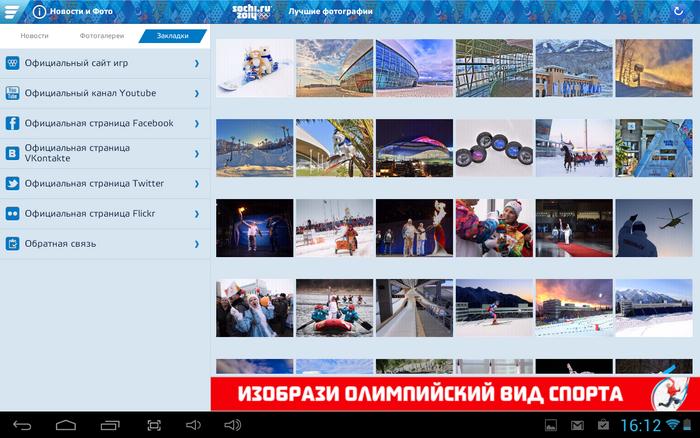 Меню закладок в программе «Гид Сочи 2014». Фото: mforum.ru