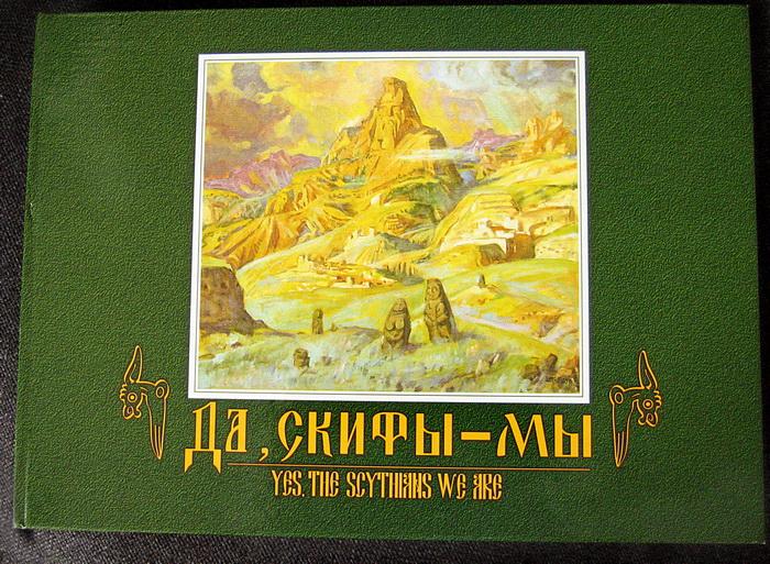 Обложка альбома Вл. Шенделя «Да, Скифы — мы!»