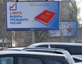 Предвыборная агитация к выборам президента России 4 марта 2012 года. Фото РИА Новости