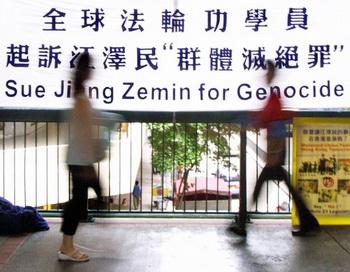 На плакате - призыв в поддержку иска, поданного в Брюсселе против главы коммунистической партии Китая Цзян Цзэминя за геноцид, 30 августа, 2003 года, Гонконг. Фото: Laurent Fievet/AFP/Getty Images